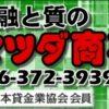 マツダ商事熊本