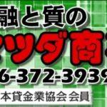 熊本でお金を借りるなら金融と質のマツダ商事