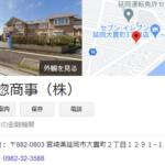 丸惣商事株式会社(宮崎県延岡市)