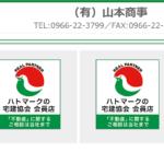 有限会社山本商事(熊本県人吉市)