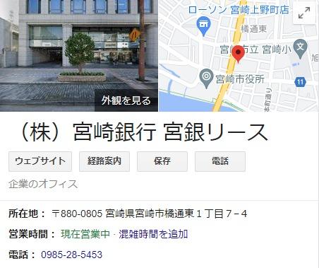 宮銀リース株式会社