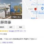 後藤商事(宮崎県延岡市)
